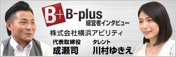 b-plus対談情報